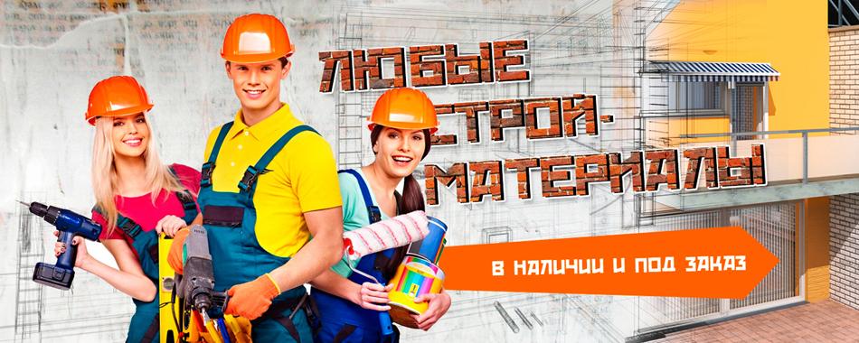 Завхоз Конаково магазин Стройматериалов для дома и дачи
